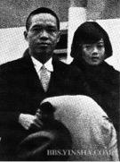 陈济棠、莫秀英夫妇
