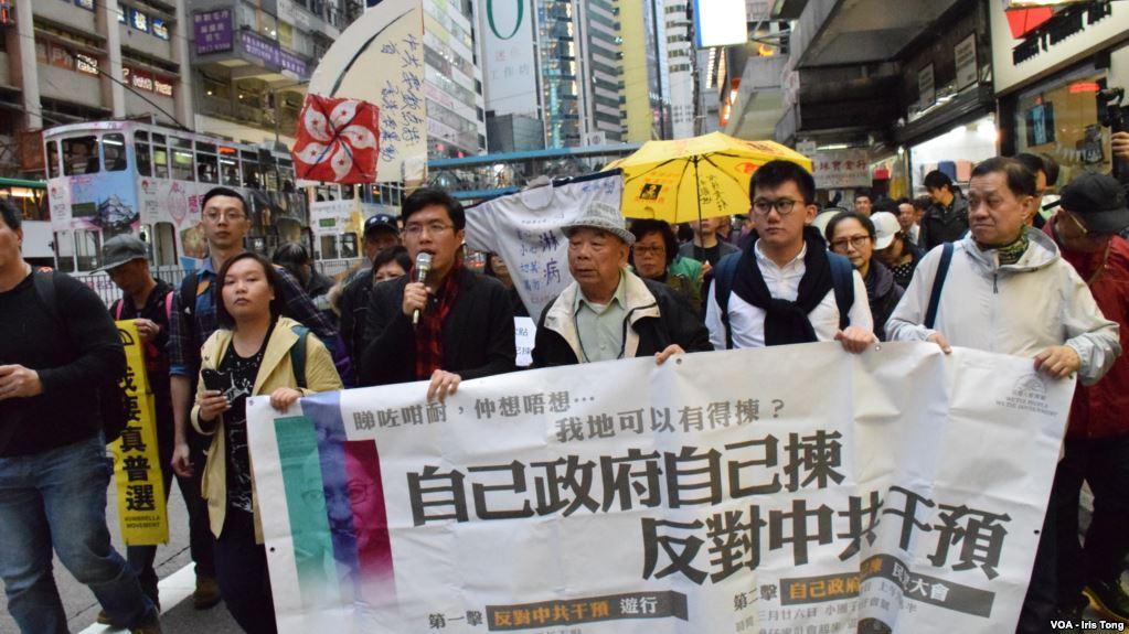香港民间人权阵线发起游行反对特首小圈子选举