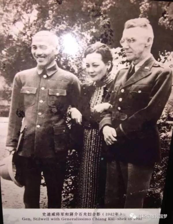 史迪威和蒋介石夫妇