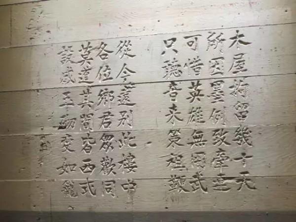 天使岛被关押的华人在墙上留下的刻字