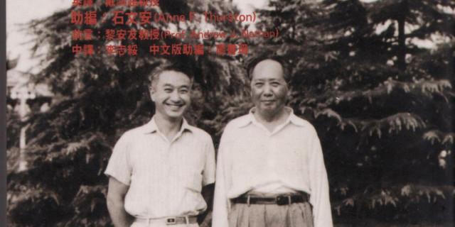 李志绥:毛泽东私人医生回忆录