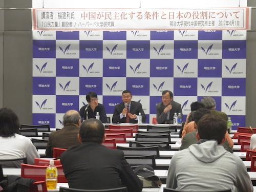 杨建利:中国民主化的必要条件以及日本的角色