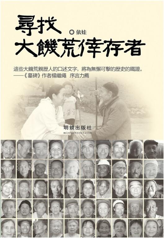 毛澤東-大饑荒-依娃
