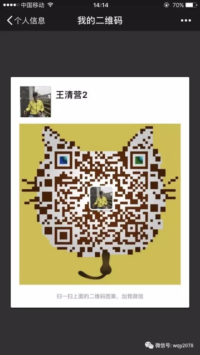 王清营-微信