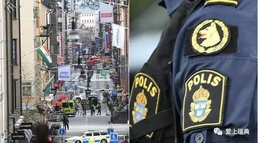 瑞典袭击3