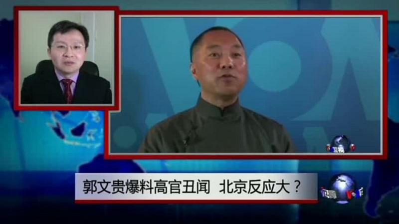 郭文贵爆料高官丑闻.