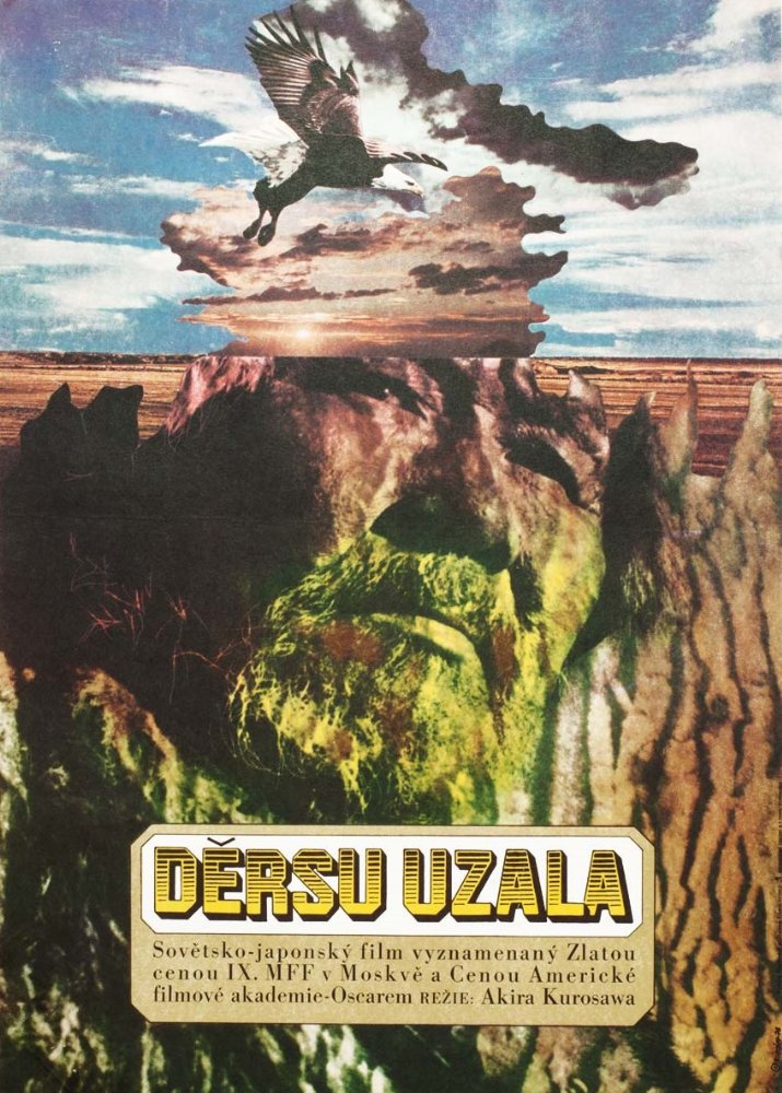 黑泽明与苏联合作拍摄的《德尔苏·乌扎拉》的海报。