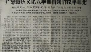 1967年8月29日上海《解放日报》