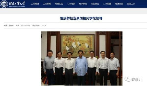 全国政协原主席贾庆林在中南海