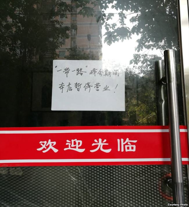 北京怀柔雁栖湖周边店家歇业告示