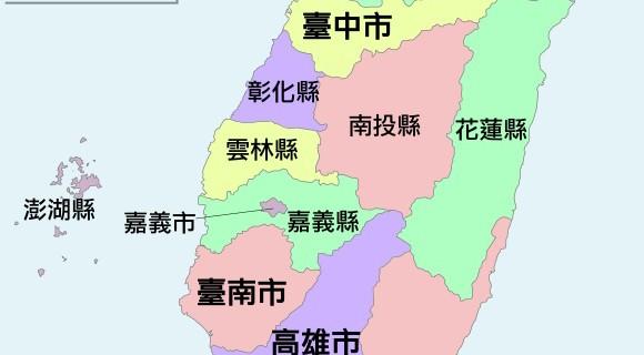 台湾行政图