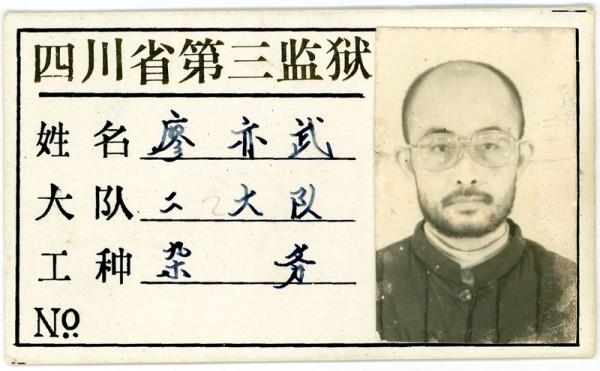 川东监狱良心犯5