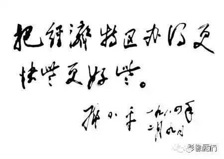 邓小平题字