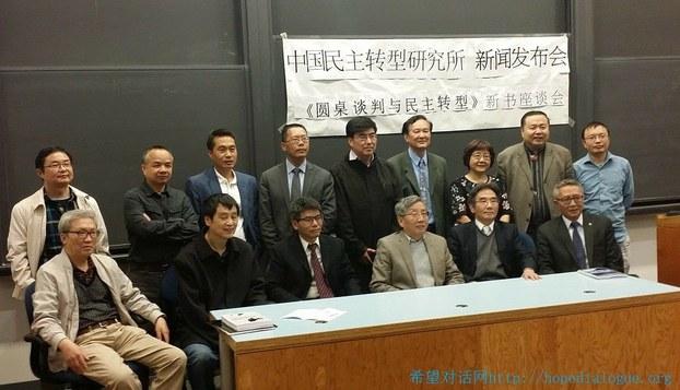 2017年4月15日中国民主转型研究所在普林斯顿大学成立