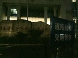 2017年5月8日湖南长沙中院外有交通管制1