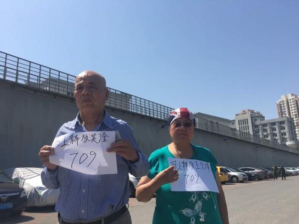 709公民吴淦的父亲(左)和维权人士王荔蕻(右)在天津第二看守外举牌