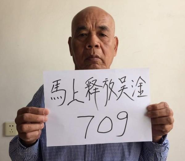 709案公民吴淦的父亲徐孝顺