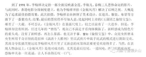 刘淼-光影笔记4