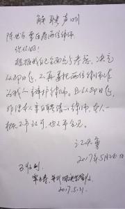 江天勇解除律师声明