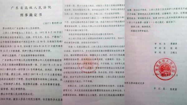 苏昌兰二审裁定书