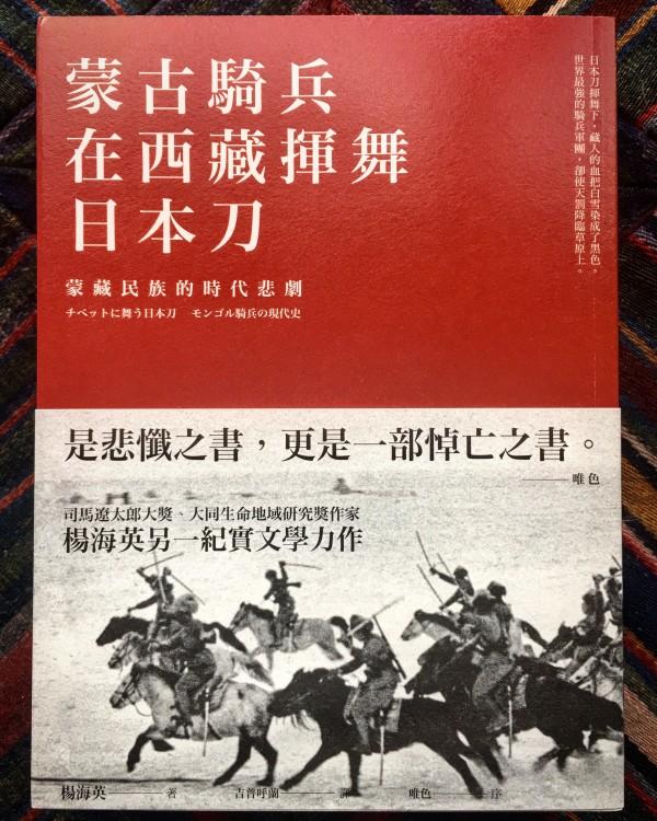 蒙古骑兵在西藏挥舞日本刀1