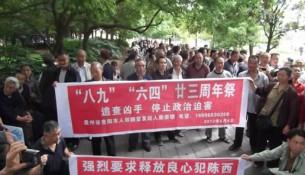 贵阳民主人士公开纪念八九与要求释放良心犯