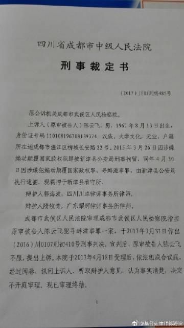 陈云飞二审裁定书