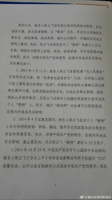 陈云飞二审裁定书2