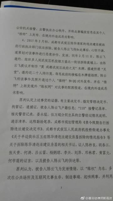 陈云飞二审裁定书3