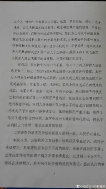 陈云飞二审裁定书4