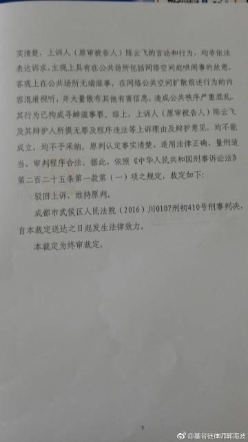 陈云飞二审裁定书5