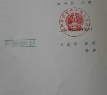 陈云飞二审裁定书6