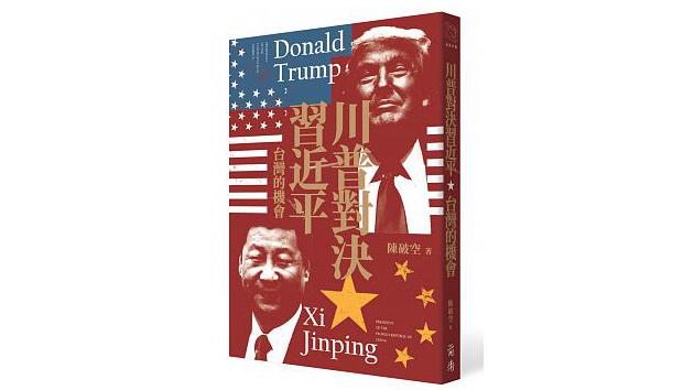 陈破空: 川普对决习近平:台湾的机会