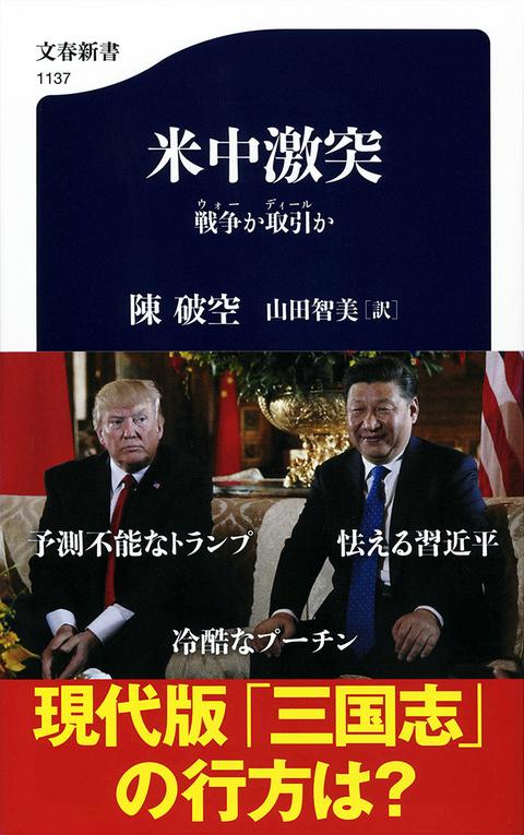 《米中激突,戦争か取引か》封面(陈破空提供)