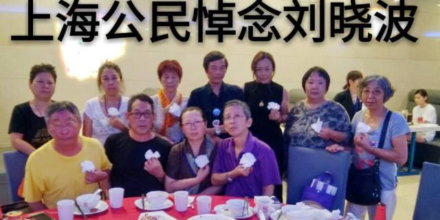 上海民众悼念刘晓波