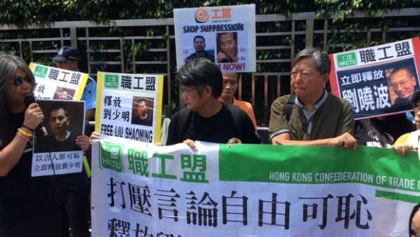 在刘少明被判刑后游行至中联办抗议