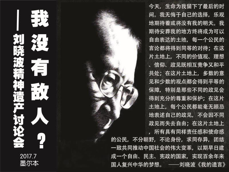 我没有敌人?——刘晓波精神遗产与中国未来走向讨论会