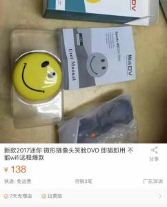 网上出售的笑脸徽章带有针孔摄像头