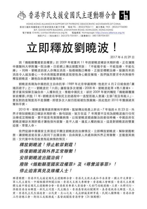 联署声明-释放刘晓波