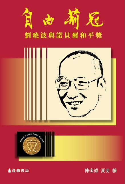 自由荆冠:刘晓波与诺贝尔和平奖