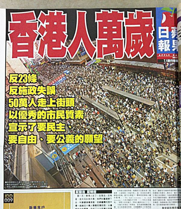 记香港2013年71大游行