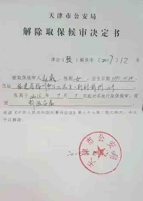 赵威的解除取保法律文书