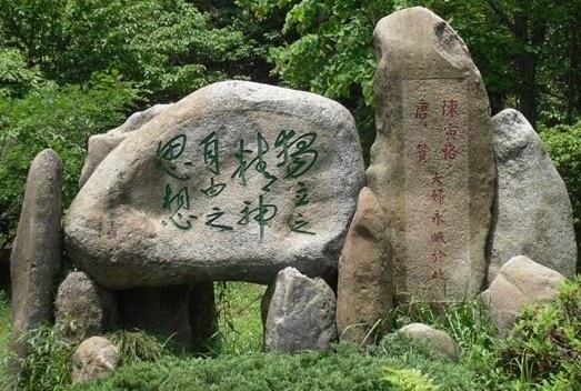 陈寅恪、唐筼夫妇合葬之墓