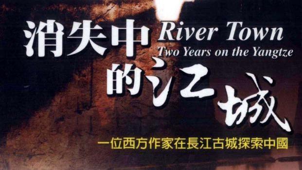 《消失中的江城》封面截图