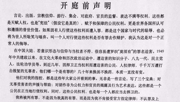 吴淦开审前声明