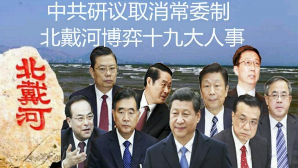 图为海外网络报导关于中国政治局常委制争议。(网络图片)