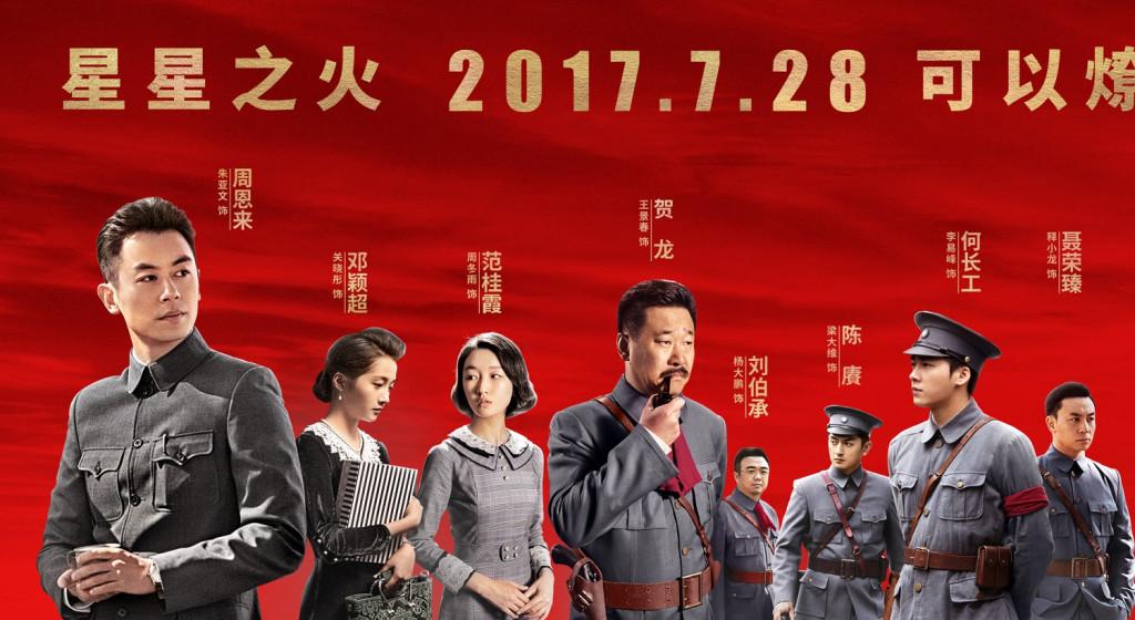 在祝贺片《建军大业》中的周恩来(左一)和贺龙(左四)造型。《建军大业》宣传海报