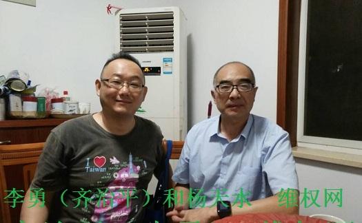 李勇、杨天水