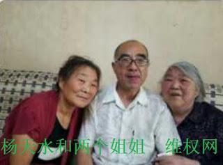 杨天水和两个姐姐