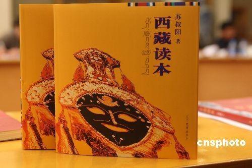苏叔阳:西藏读本1